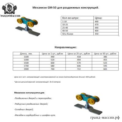 Механизм GM 50 гранд-массив.рф